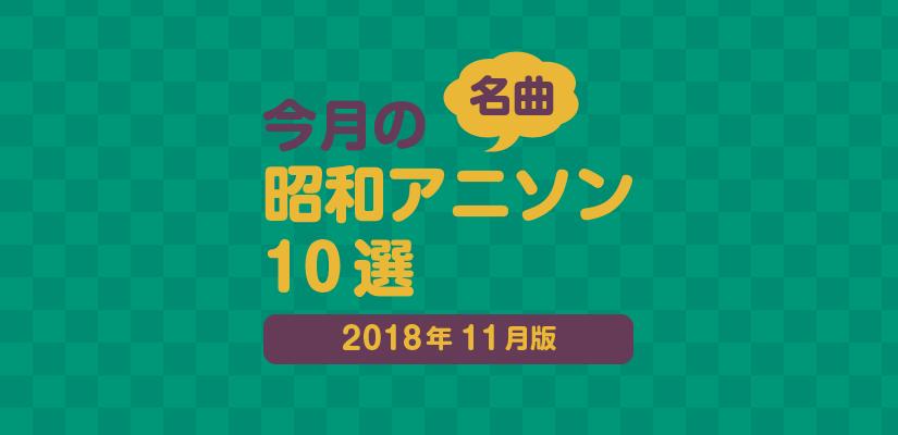 今月の名曲昭和アニソン10選【2018年11月版】