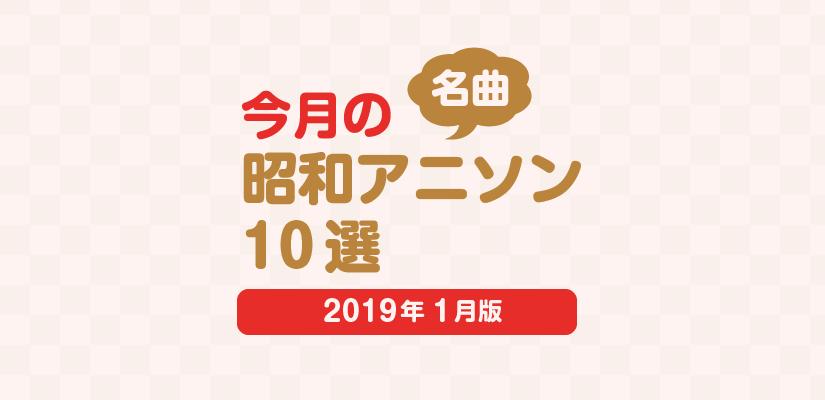 今月の名曲昭和アニソン10選【2019年1月版】